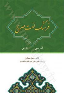 فرهنگ لغت المعجم الصریح «فارسی به عربی» نویسنده زهرا رحمانی
